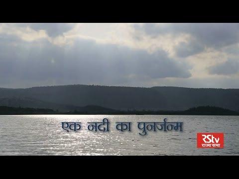RSTV Documentary - Ek Nadi Ka Punarjanam