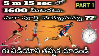 HOW TO RUN 1600 METERS in 5 minutes 15 seconds in Telugu | Running Tips by GRB academy 4 all,part 1