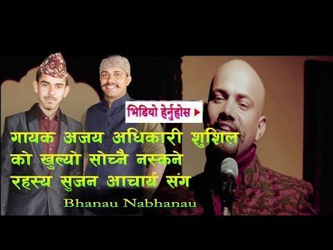 Download Bhanau Nabhanau Interview With Ajay Adhikari शुशिल को खुल्यो सोच्नै  नसक्ने  रहस्य | ajaya adhikari