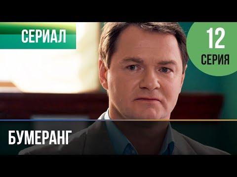▶️ Бумеранг 12 серия   Сериал / 2017 / Мелодрама