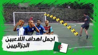 تحدي تقليد أجمل أهداف لعيبة المنتخب الجزائري !! ( كل هدف أجمل من الي قبله !! )