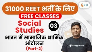 1:00 PM - REET 2020   Social Studies by Praveen Sir   Socio Religious Movement in India (Part-2)