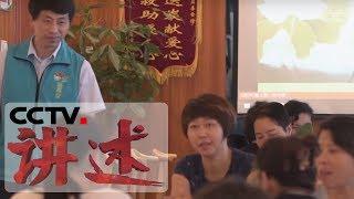 《讲述》 20190512 系列节目《我奋斗·我幸福》 小善大爱| CCTV科教