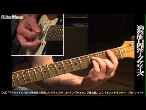 ジム・ケリー ギター・セミナー25種類の4音コード