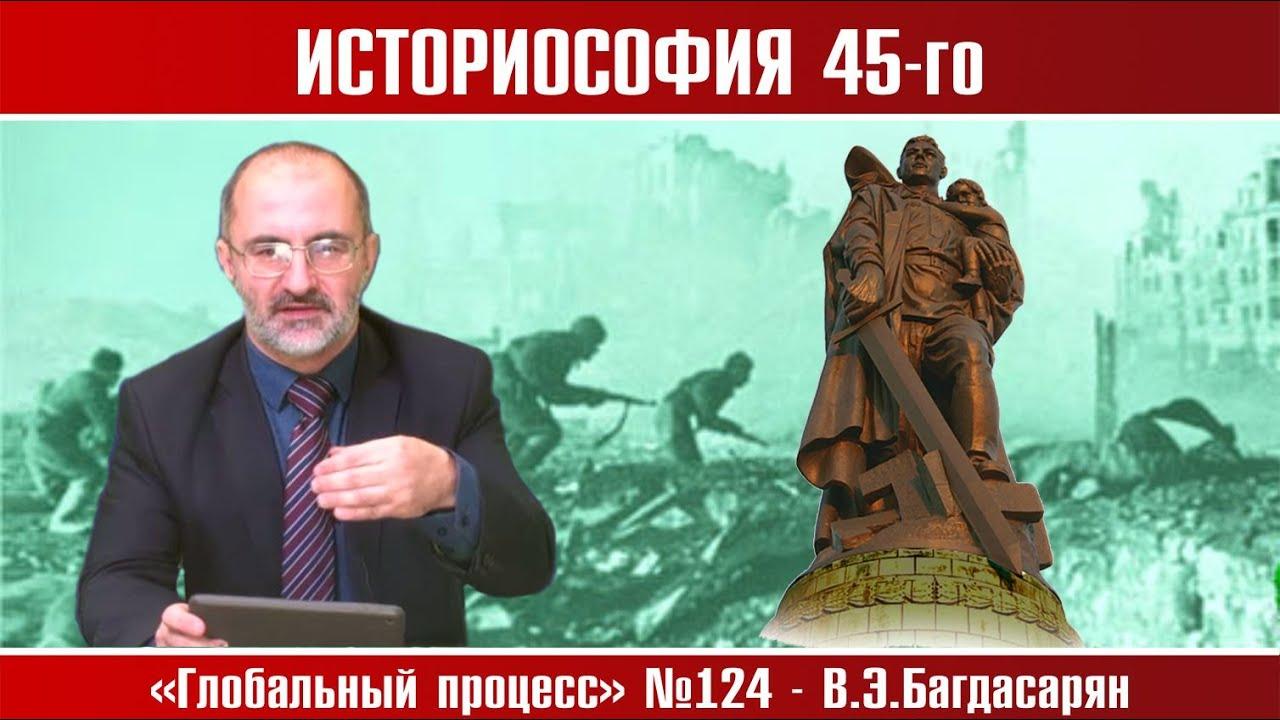 ИСТОРИОСОФИЯ 45-го *  Вардан Багдасарян. Глобальный процесс №124