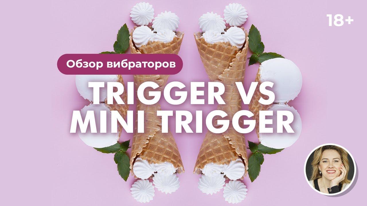 Обзор вибраторов Trigger VS Mini trigger 18+