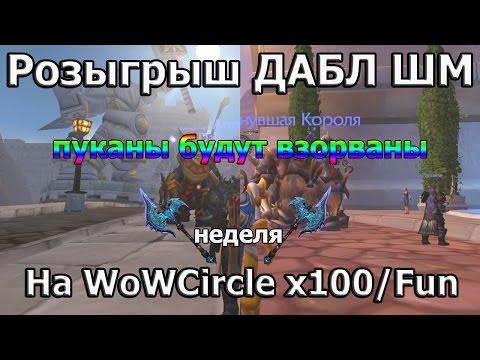 Розыгрыш Пала и Вара с ШМ'ами, двойное убийство! (wowcircle X100/fun)