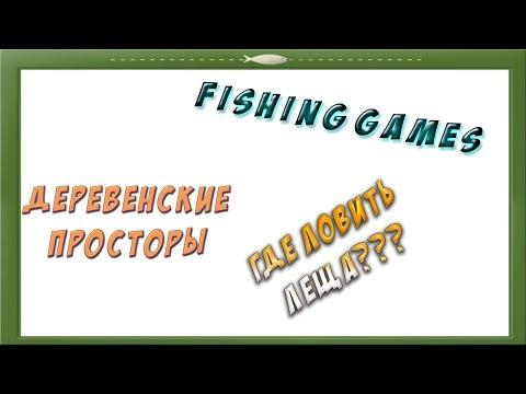 Русская рыбалка 3.76-Где ловить леща на деревенских просторах?