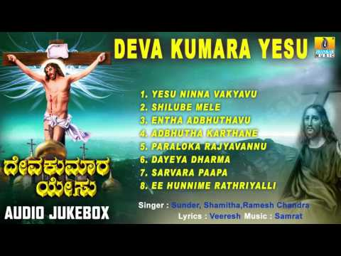 Jesus Songs I ದೇವ ಕುಮಾರ ಯೇಸು-Deva Kumara Yesu | Christian Devotional Songs | Gospels