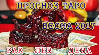 РАСКЛАД - ПРОГНОЗ  ТАРО  ВЕСНА - 2017 для Раков , Львов , Дев .