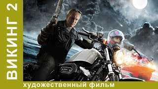 Викинг 2! Сериал! 2 серия. БОЕВИК. StarMedia