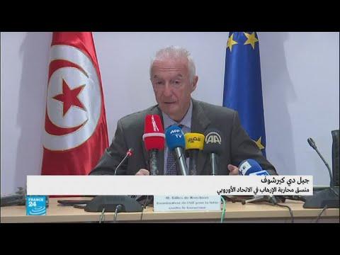 الاتحاد الأوروبي سيساعد تونس لمحاربة الإرهاب  - نشر قبل 52 دقيقة