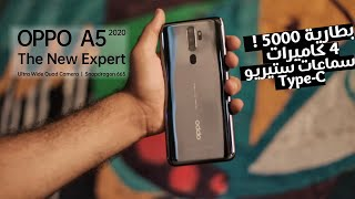 Oppo A5 2020 | بداية جديدة  مبهرة ل اوبو 🔥😍