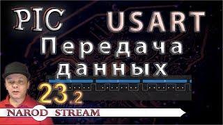 Программирование МК PIC. Урок 23. Модуль USART. Передача данных. Часть 2