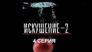 Искушение 2 сезон - 4 серия | Интер - Премьера!