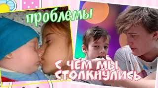 Проблемы в семье с особенным ребенком/ Испытания на прочность