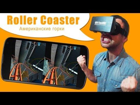 №4 Американские горки в виртуальной реальности. Обзор игры аттракциона Roller Coaster VR