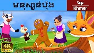 ចំណងជើង៖ មនុស្សនំបុ័ង - រឿងនិទានខ្មែរ - រឿងនិទាន - 4K UHD - Khmer Fairy Tales