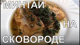 Как жарить рыбу на сковороде Жарим рыбу минтай Как правильно жарить рыбу