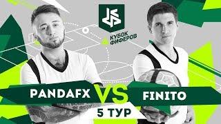 КУБОК ФИФЕРОВ | PANDAFX VS FINITO