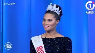 """شاهد إختبار """"لوكان؟"""" مع ملكة جمال الجزائر 2019 !"""