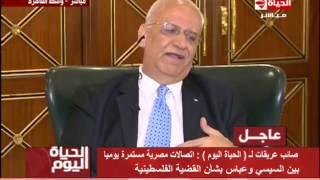 فيديو.. صائب عريقات: القضية الفلسطينية فى مقدمة  اهتمامات السيسي