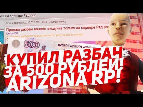 КУПИЛ РАЗБАН АККАУНТА ЗА 500 РУБЛЕЙ в GTA SAMP на ARIZONA RP thumbnail