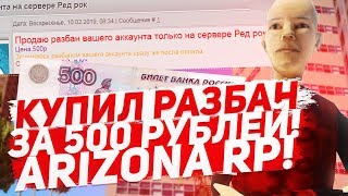КУПИЛ РАЗБАН АККАУНТА ЗА 500 РУБЛЕЙ в GTA SAMP на ...