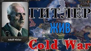 ГИТЛЕР ЖИВ! ФРГ - HOI4
