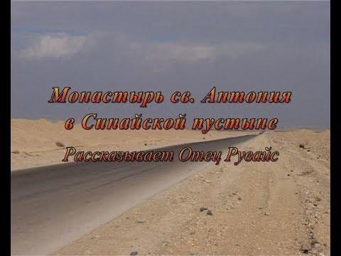 Монастырь св. Антония в Египте. Комментарий - отец Рувайс. Видеомемуары.