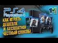 PS4- как играть дешевле и бесплатно!Честный способ!михаилиус1000