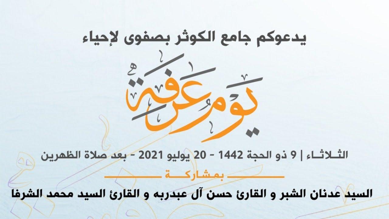 إحياء يوم عرفة 1442 هـ   جامع الكوثر بصفوى