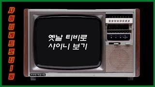 [SHINee Retro TV] 옛날 티비로 샤이니 보기 │ 샤이니 유스케 잔잔한 노래 모음