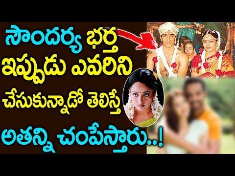 సౌందర్య భర్త రెండో పెళ్లి బయటపడ్డ నిజాలు | Soundarya Husband Second Marriage Secrets | Suman Tv