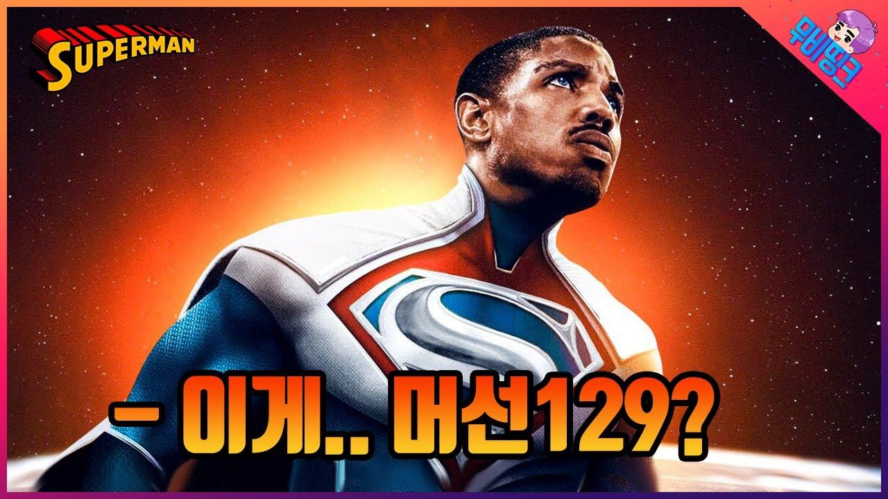 DC ≪슈퍼맨≫의 상태가..? 흑인 슈퍼맨 탄생!