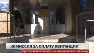 Комиссия за оплату квитанций. Новости. GuberniaTV