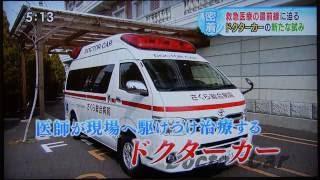 密着ドクターカー さくら総合病院 熊本地震災害医療救援 福祉施設連携 緊急走行