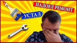 УСТАЛ НАДОЕЛ РЕМОНТ