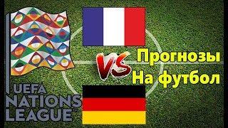 Ставки на футбол. Матч Франция Германия прогноз