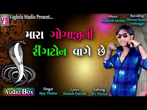Mara Gogaji Ni Ringtone Vage Chhe   Ajay Thakor   2017 Latest New Audio Song   Vaghela Studio