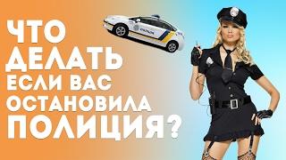 Что делать, если вас остановила полиция? Незаконные действия и требования полиции.(, 2017-02-17T23:04:14.000Z)