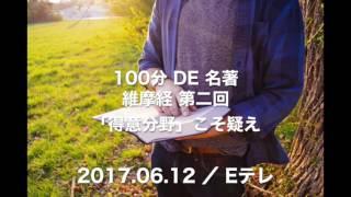 Eテレ「100分 de 名著」 名著66 『維摩経』 http://www.nhk.or.jp/meich...