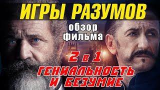 Обзор фильма ИГРЫ РАЗУМОВ - Мэл Гибсон и Шон Пенн задают драму