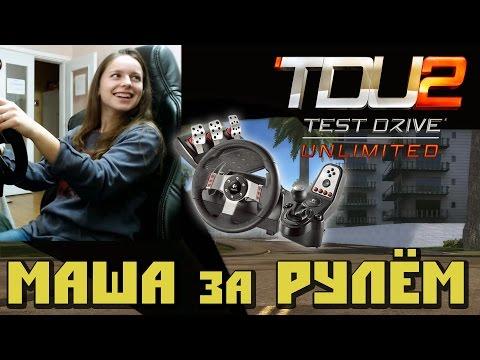 Test Drive Unlimited 2 \ МАША за РУЛЁМ \ СКАЧАТЬ СКРАП МЕХАНИК !!!