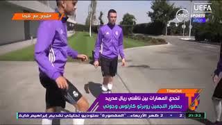 TimeOut - تحدي مهارات بين ناشئي ريال مدريد بحضور اسطورتين للفريق