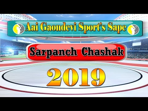 AAI GAONDEVI SPORTS SAPE SARPANCH CHASHAK 2019 2nd DAY    //S.K.Entertainment//