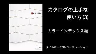 「タイルパーク」カタログの上手な使い方(3) カラーインデックス編