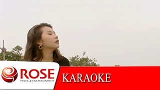 วอนลมฝากรัก - ปัทมา กองแก้ว (KARAOKE)