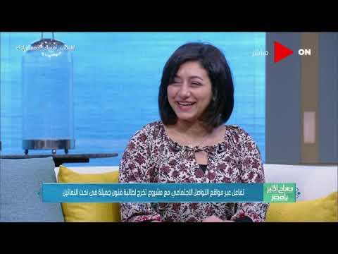 صباح الخير يا مصر - ماريا يوسف تروي كواليس عملها لنحت تماثيل لأشهر الفنانين  - نشر قبل 15 ساعة