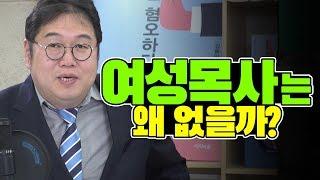 제목: 혐오를 혐오하다 / 저자: 김용민 / 출판사: 지식의숲 영상 썸네일